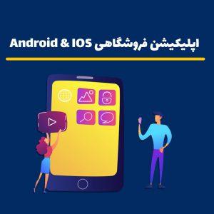 اپلیکیشن فروشگاهی Android و IOS